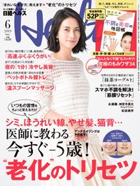 日経ヘルス2019年6月号