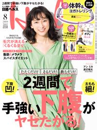 日経ヘルス2019年8月号