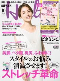 日経ヘルス2019年10月号