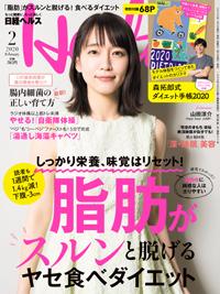 日経ヘルス2020年2月号