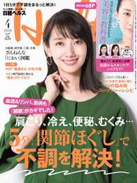日経ヘルス2020年4月号