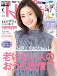 日経ヘルス2020年6月号