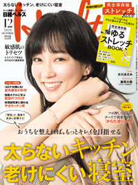 日経ヘルス2020年12月号