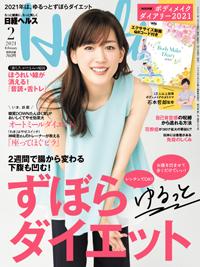 日経ヘルス2021年2月号