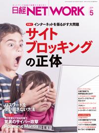日経NETWORK2019年5月号