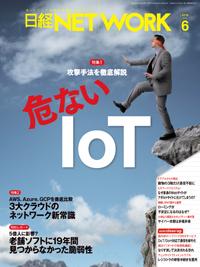 日経NETWORK2019年6月号