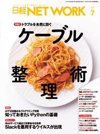 日経NETWORK2019年7月号