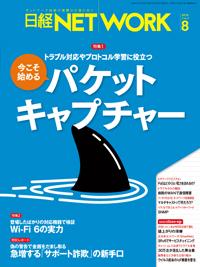 日経NETWORK2019年8月号