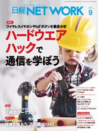 日経NETWORK2019年9月号