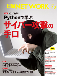 日経NETWORK2019年10月号