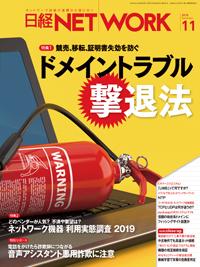 日経NETWORK2019年11月号
