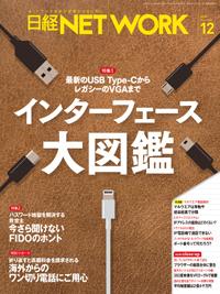 日経NETWORK2019年12月号