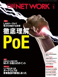 日経NETWORK2020年1月号