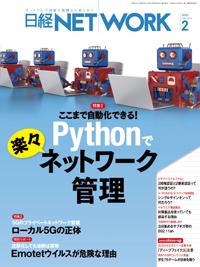 日経NETWORK2020年2月号