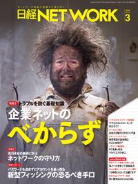 日経NETWORK2020年3月号