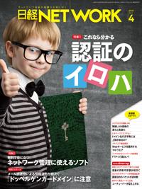 日経NETWORK2020年4月号