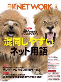 日経NETWORK2020年5月号