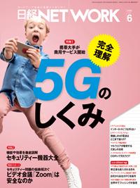日経NETWORK2020年6月号