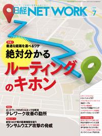 日経NETWORK2020年7月号