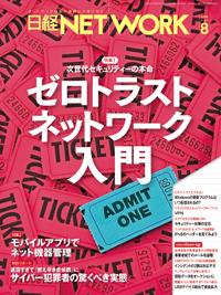 日経NETWORK2020年8月号