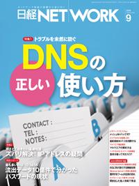 日経NETWORK2020年9月号