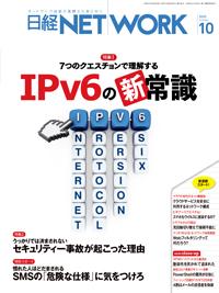日経NETWORK2020年10月号