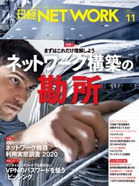 日経NETWORK2020年11月号