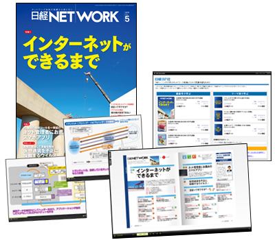 eラーニングで学ぶネットワーク技術 <毎月1日更新>