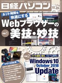 日経パソコン2018年11月26日号