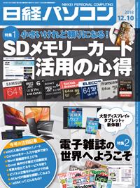 日経パソコン2018年12月10日号