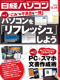 日経パソコン2018年12月24日号