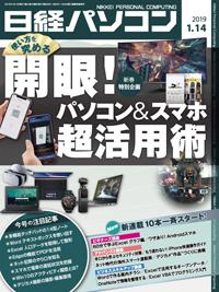 日経パソコン2019年1月14日号