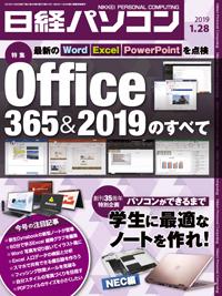 日経パソコン2019年1月28日号