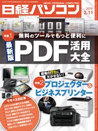 日経パソコン2019年2月11日号