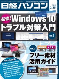 日経パソコン2019年2月25日号