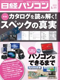 日経パソコン2019年3月11日号