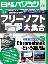 日経パソコン2019年3月25日号