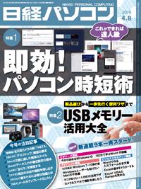 日経パソコン2019年4月8日号