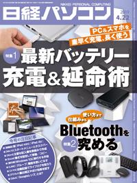 日経パソコン2019年4月22日号