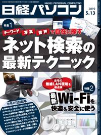 日経パソコン2019年5月13日号