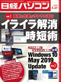 日経パソコン2019年5月27日号