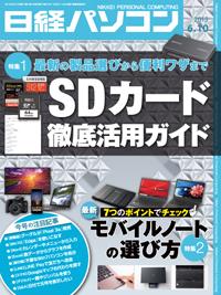 日経パソコン2019年6月10日号