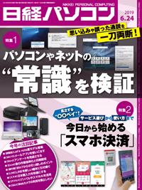日経パソコン2019年6月24日号