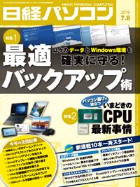 日経パソコン2019年7月8日号