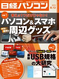 日経パソコン2019年8月12日号