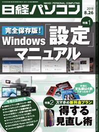 日経パソコン2019年8月26日号