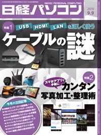 日経パソコン2019年9月9日号