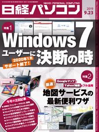 日経パソコン2019年9月23日号