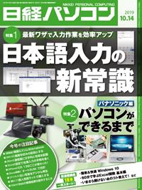 日経パソコン2019年10月14日号