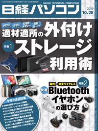 日経パソコン2019年10月28日号